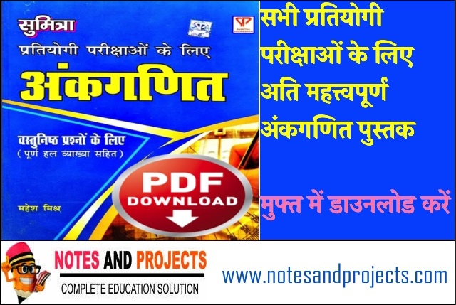 Ankganit In Hindi Pdf Free Download