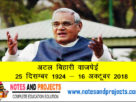 Atal Bihari Vajpeyee Important Events and Things In Hindi