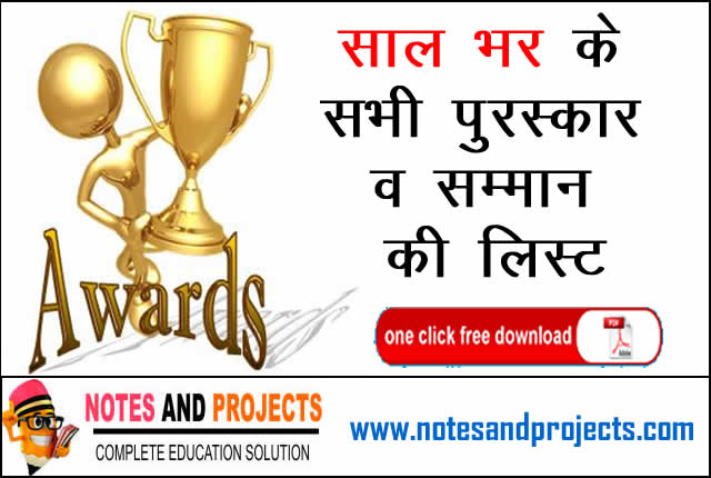 Award and Honours Free Pdf Download In Hindi