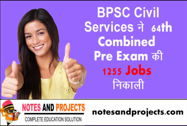 BPSC Bihar 64th Combined Preliminary Exam 2018