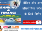 Banking and Finance for Banks and other competitive exams