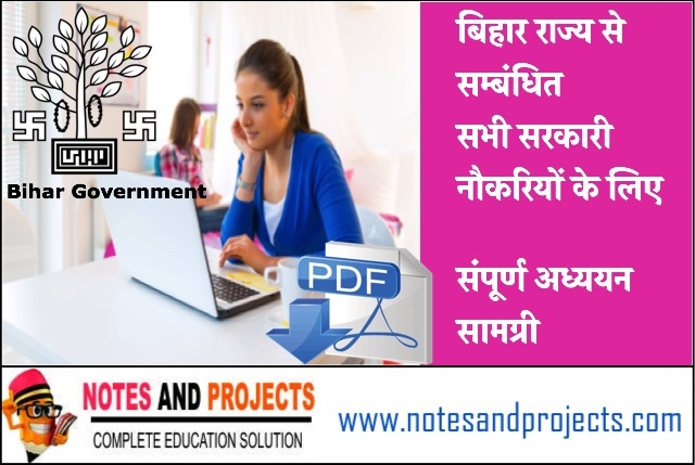 Bihar General Knowledge 10+ Books In Hindi Free PDF
