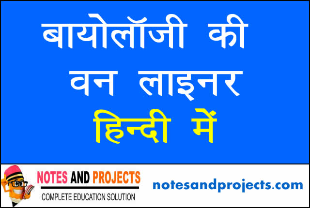 Biology One Liner Free Pdf Download in Hindi
