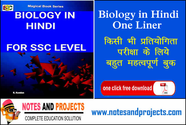 Biology notes in Hindi free pdf download