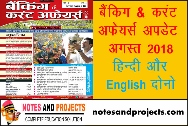 Current Affairs 2018 Pdf download for Bank Exams