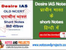 Desire IAS OLD NCERT praheen bharat short notes in Hindi