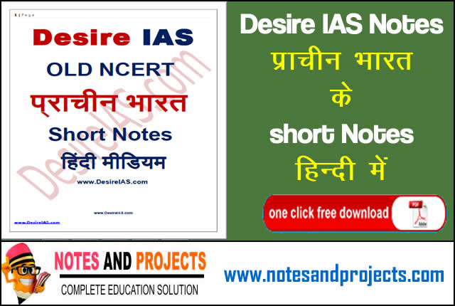 Desire IAS OLD NCERT prachin bharat ka itihas short notes in Hindi