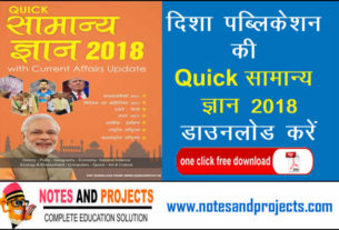 Download Current Affairs in Hindi PDF