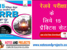 Download RRB Group D Practice Set