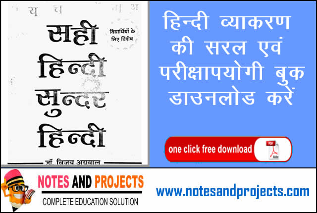 Hindi Grammar PDF Book Download