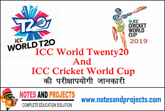 Complete Details About ICC World Twenty20 And ICC Cricket World Cup