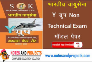 Indian Air force Y Group Non Technical Exam Model Paper