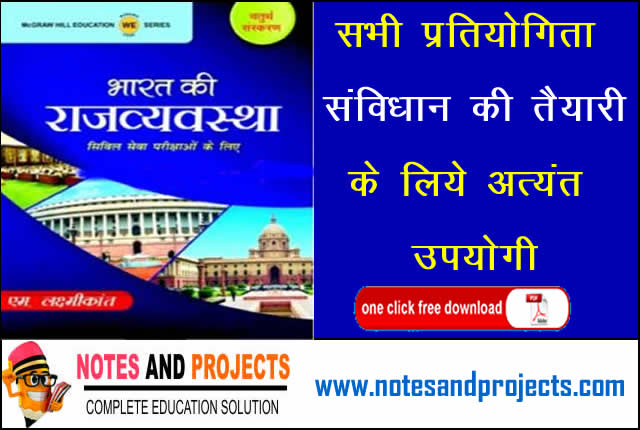 indian polity laxmikanth free pdf download