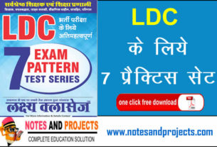 LDC के लिए 7 Exam Pattern Test Series PDF