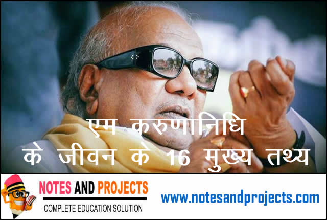 M. Karunanidhi Age Wiki Career Life family in Hindi
