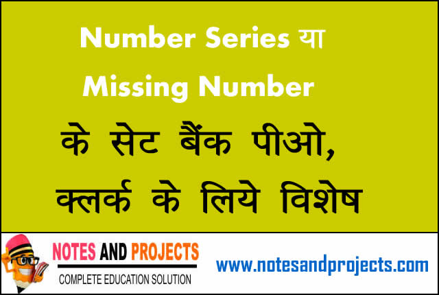 Number Series Questions With Answers free Pdf download