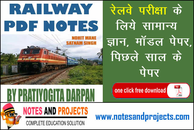 PDF Notes for Railway Exams