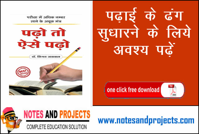 The Art of Study by Vijay Agarwal PDF | Padho To Aise Padho (Hindi Edition)