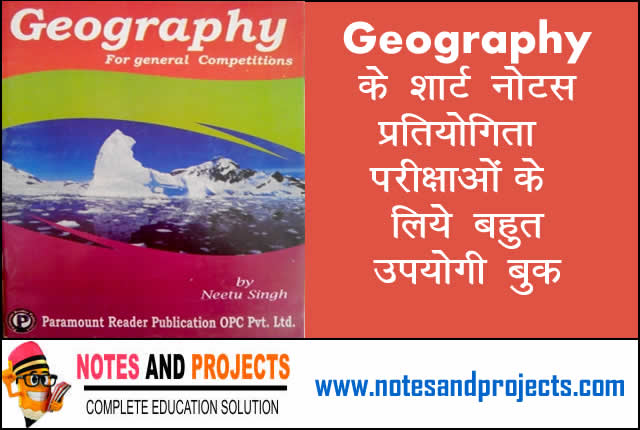 Paramount Geography for general competitions pdf