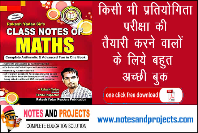 Rakesh Yadav Class Notes Of Math in Hindi PDF