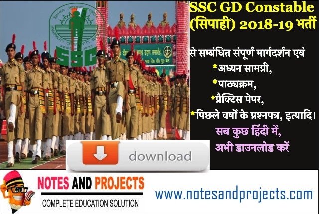 SSC GD books free pdf download in hindi