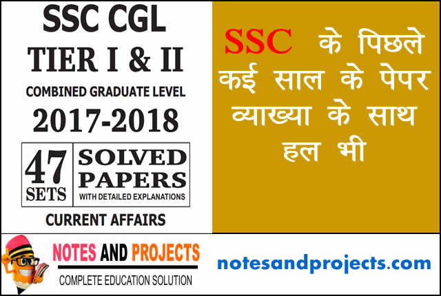 SSC Previous Year Papers Solved by Kiran Publication