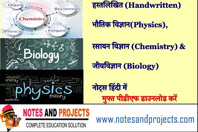 general science handwritten notes in hindi pdf | | Notes and Projects