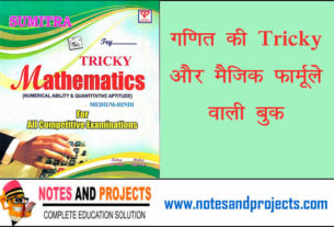 Tricky Math In Hindi Book PDF