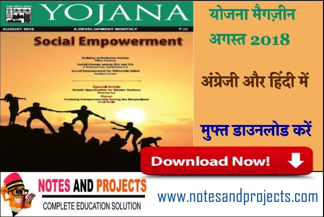 Yojana Magazine August 2018 In Hindi & English Pdf