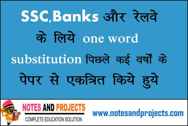 one word substitution PDF free download for bank, ssc, railway exams