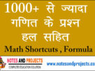 1000+ Math Problem with solution PDF for competitive Exams