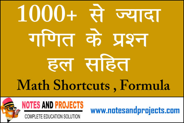 1000+ Maths Problems with solutions Free PDF for competitive Exams