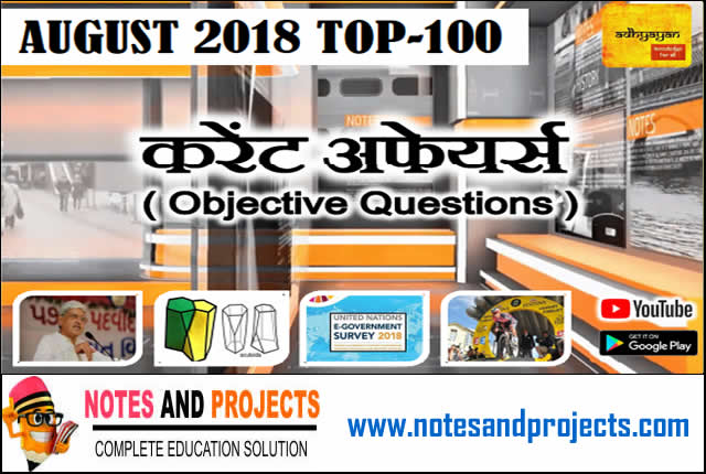 August 2018 Top 100 Objective Question with Answer in Hindi