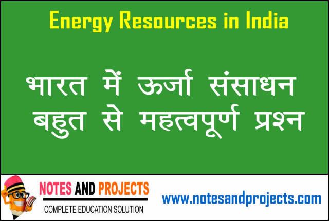 GK Questions Energy Resources in India भारत में ऊर्जा संसाधन