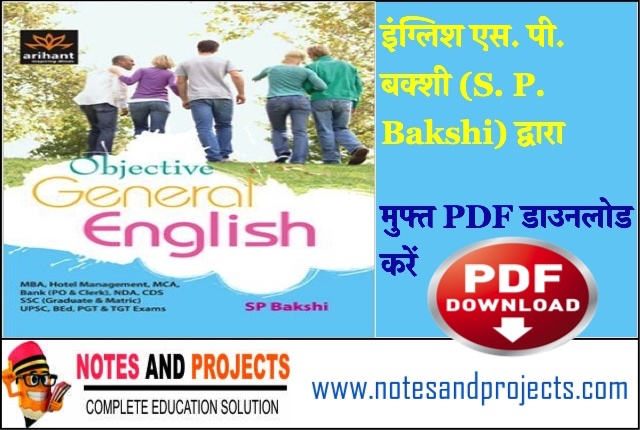 English By SP Bakshi PDF Download