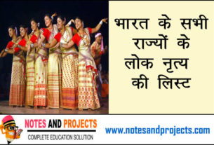 List of Dances of India