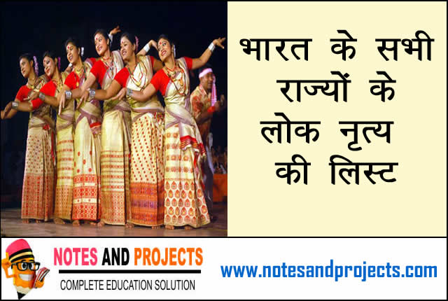 GK & GA Questions List Of Dances of India | Folk Dances