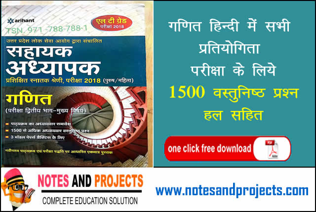 Math Book PDF in Hindi for Competitive Exams