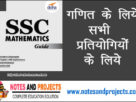SSC Mathematics Guide PDF