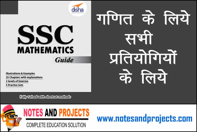 Best SSC Mathematics Guide Free Pdf Download