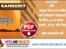 Sanskrit Learning Books Free Download PDF