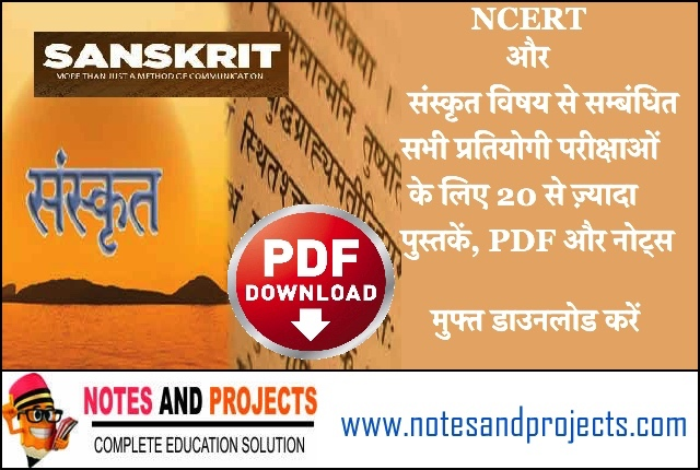 NCERT | Notes and Projects
