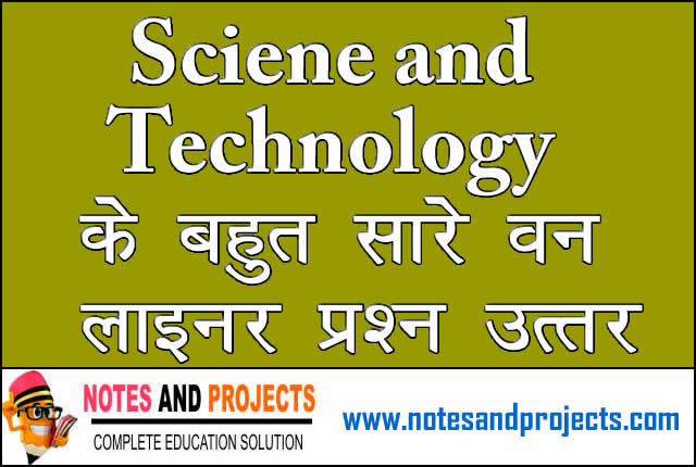 Important General Knowledge Questions On Science And Technology