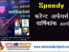 Speedy yearly Current Affairs 2018 PDF