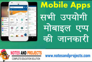 Useful Mobile Apps Launched by Government of India And Their Use