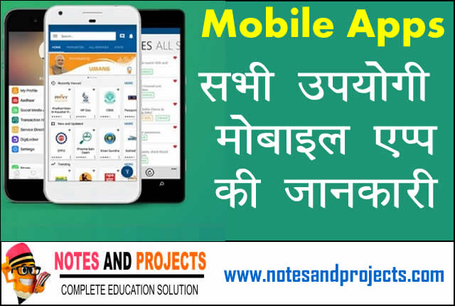 List Of Useful Mobile Apps Launched by Government of India And Their Use