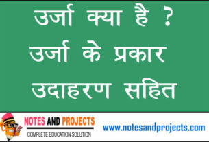 What is Energy in Hindi