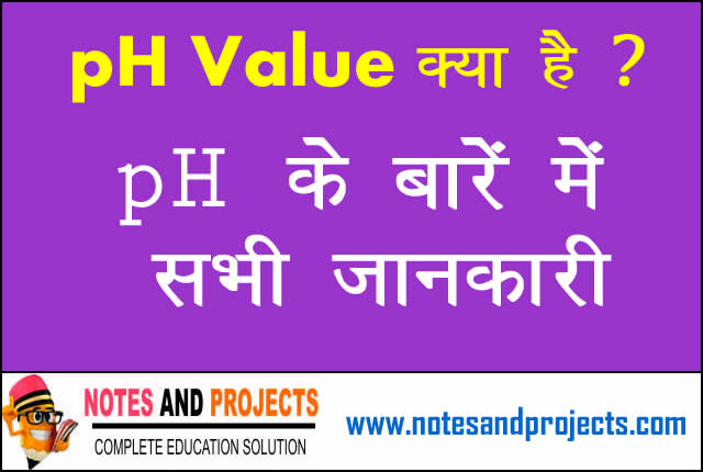 What is pH | pH Value Most Important General Awareness And Gk Questions