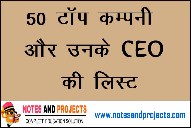 General Knowledge-List Of Top Companies Ceos Names