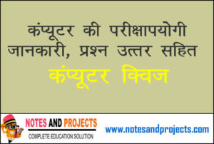 Computer book in hindi pdf free download – Notes and Projects
